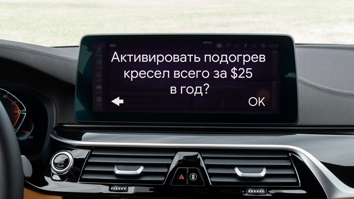 BMW готовит подписку на опции