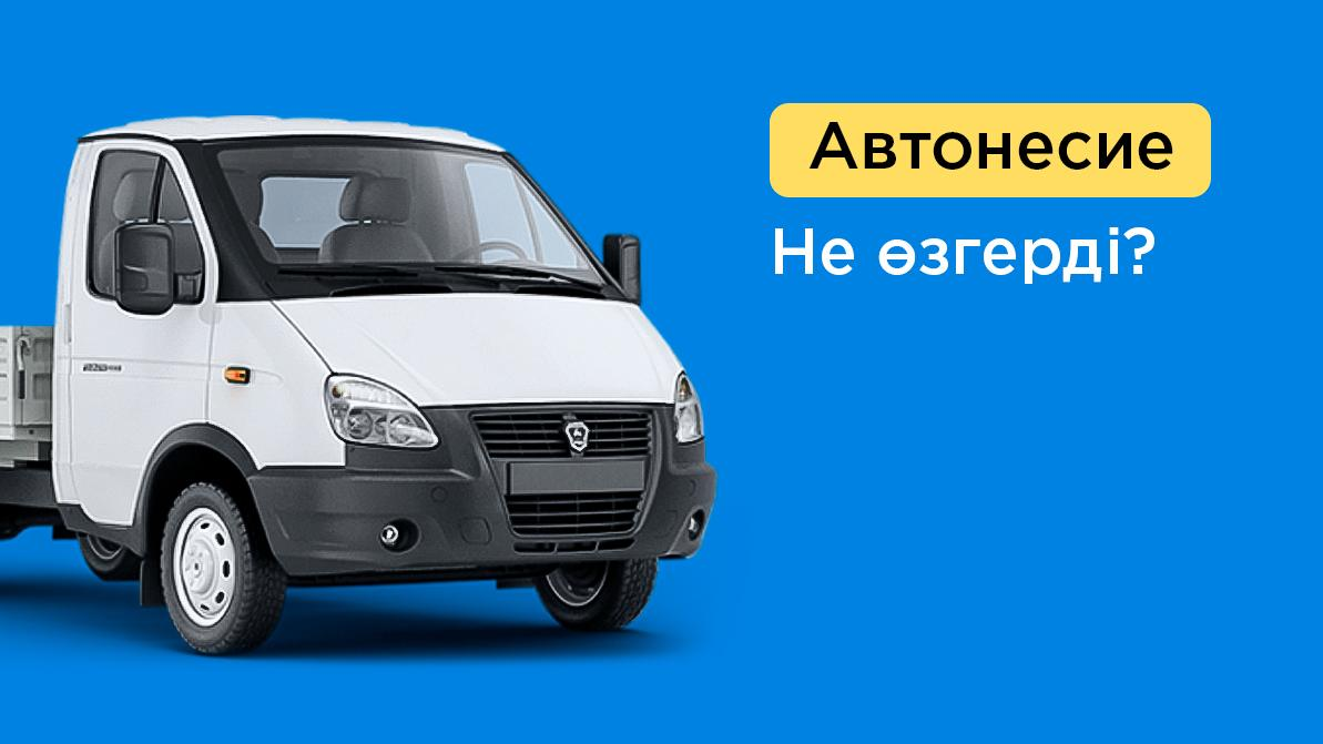 autocredit-kolesa-kz-qaz-main-2