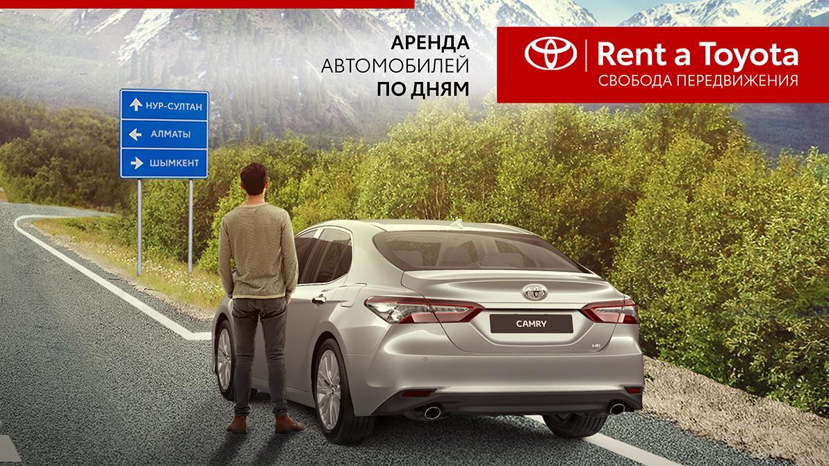 Rent a Toyota: аренда автомобилей у официальных дилеров