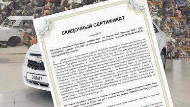 Срок действия скидочных сертификатов продлили