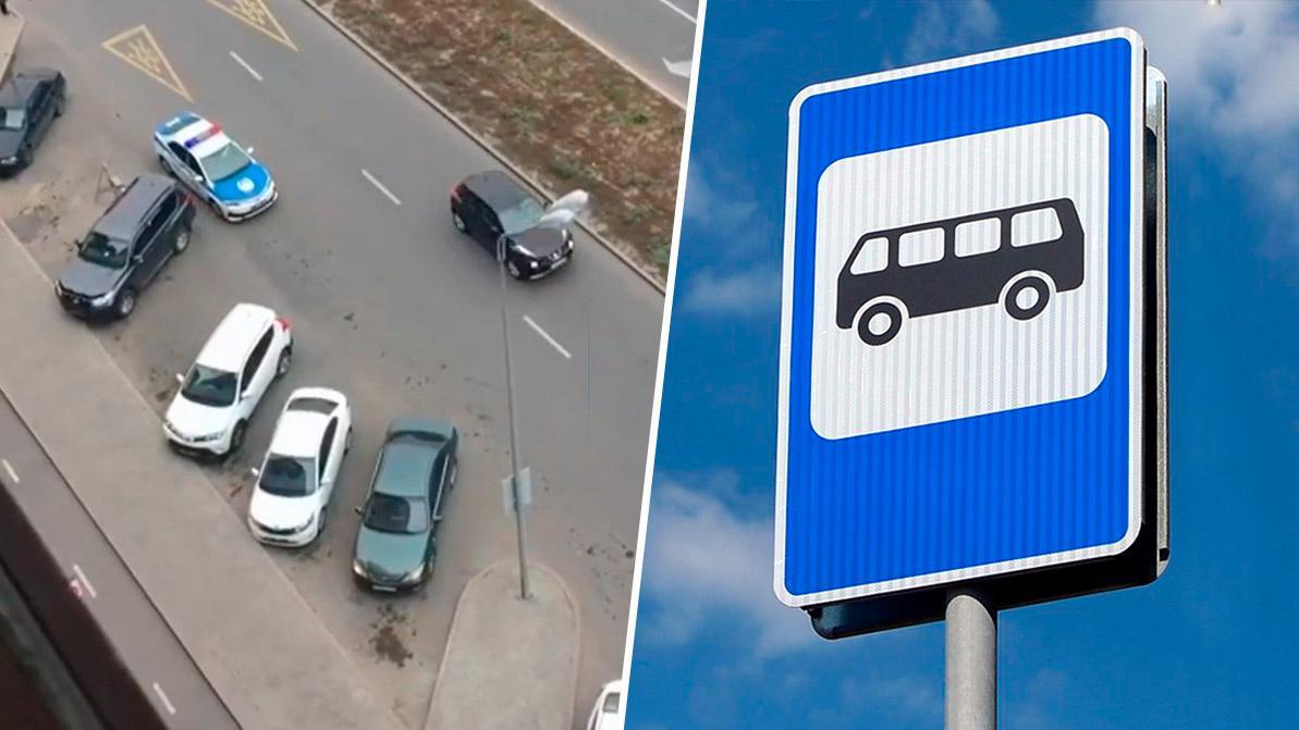 Остановка и стоянка на автобусной остановке: разрешены ли?
