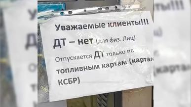 Дизель в Алматы и области: по талонам либо по 30 литров в одни руки