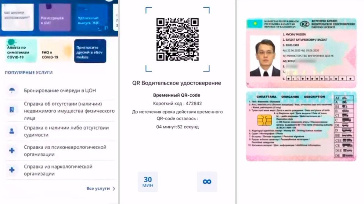 Как будут выглядеть цифровые права в Казахстане