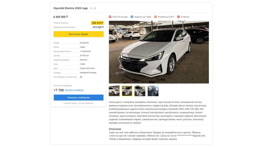 Современные методы мошенников при продаже и покупке авто