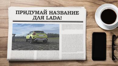 АВТОВАЗ определился с новыми именами для моделей