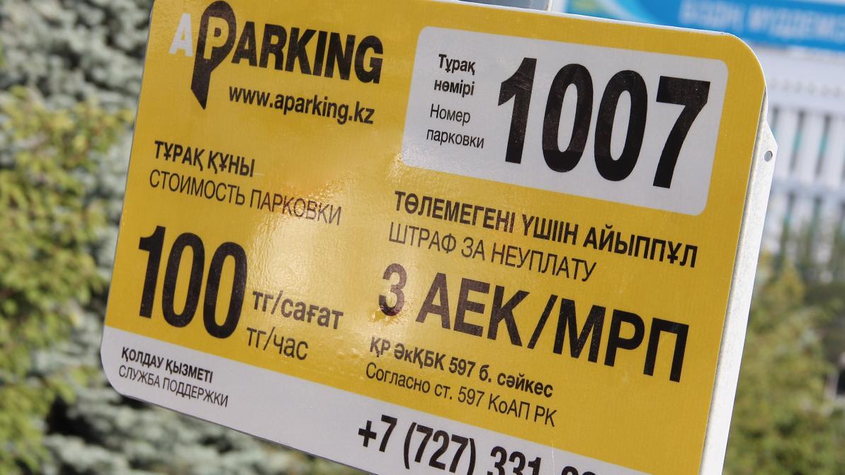 Жителей и водителей Алматы приглашают обсудить изменение цен за парковку