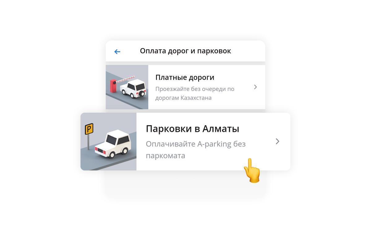 Как оплатить парковку Алматы через приложение Kolesa.kz