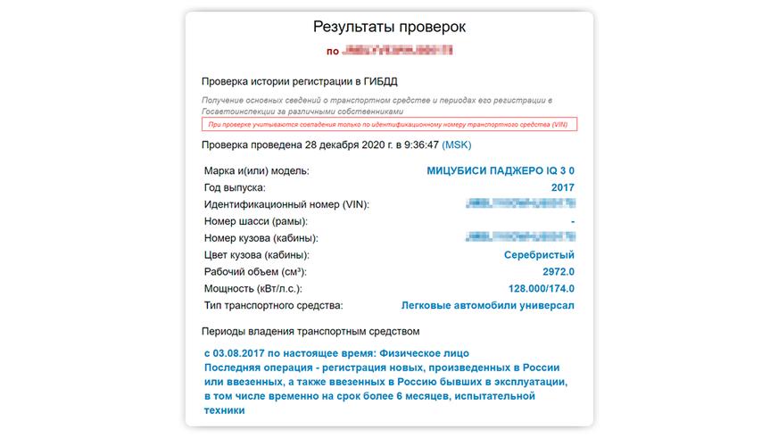 Что можно узнать об автомобиле на российских номерах онлайн