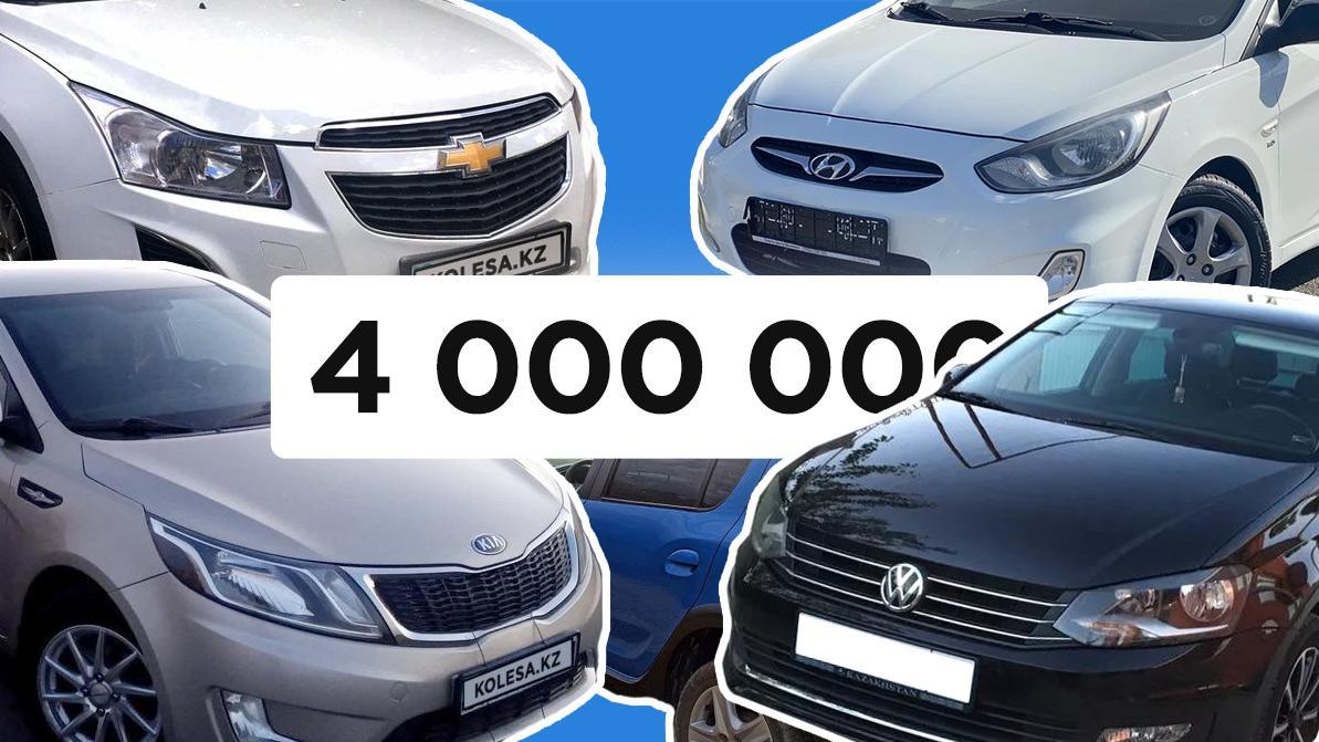 Какой автомобиль купить: не старше семи лет, 4 000 000 тенге
