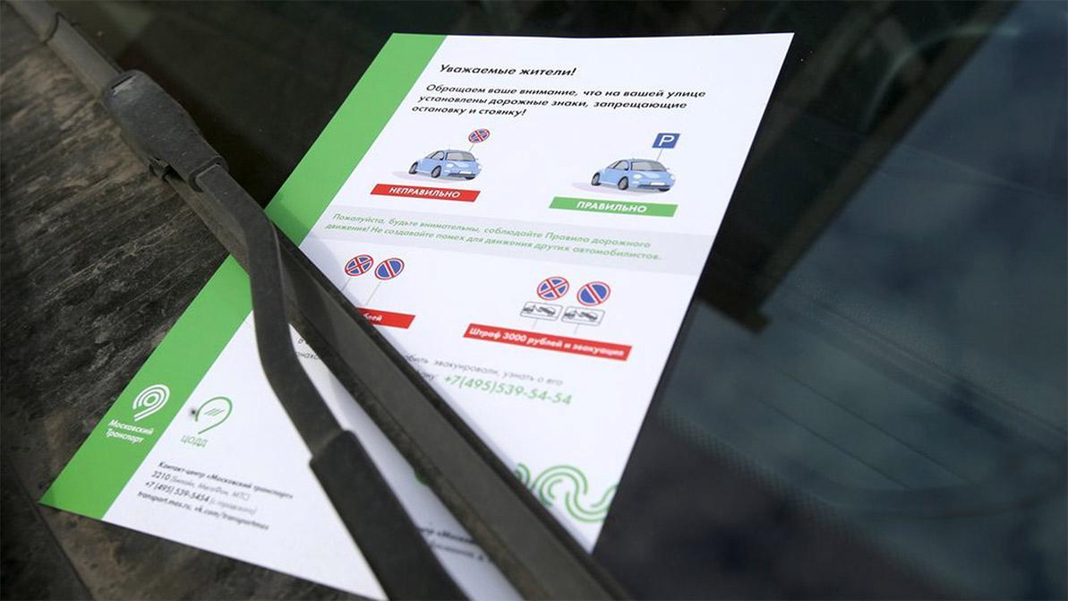 russians-parking-main