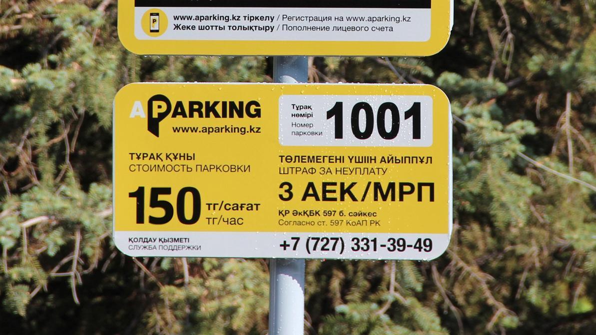 150 тенге в час будет стоить парковка возле Зелёного базара в Алматы