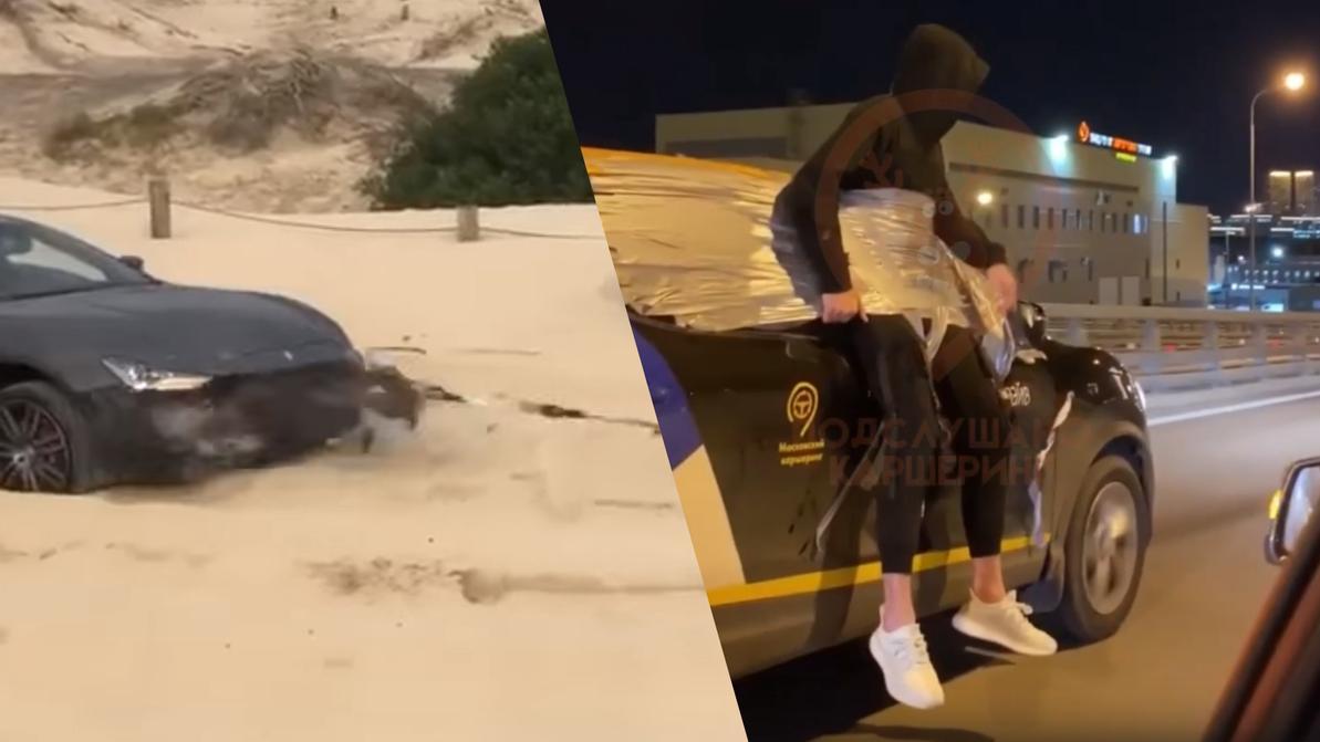 Интересные видео недели: приключения в каршеринге и застрявший Maserati