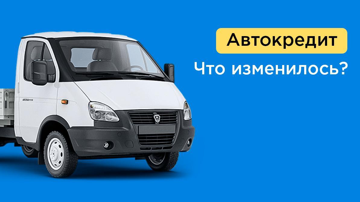 Что изменилось в «Автокредите» на kolesa.kz