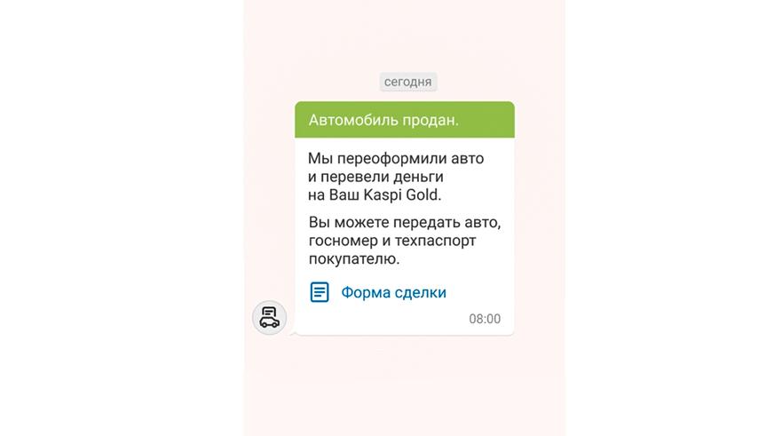 kaspi-12