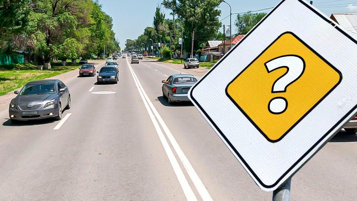 Всегда ли трасса является главной дорогой?