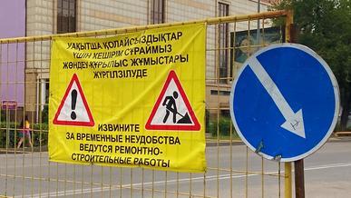 Проезд по мосту на Момышулы – Райымбека частично перекрыли