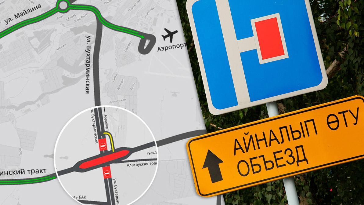 Проезд по Бухтарминской в районе аэропортовского кольца полностью перекроют с 5 по 10 ноября