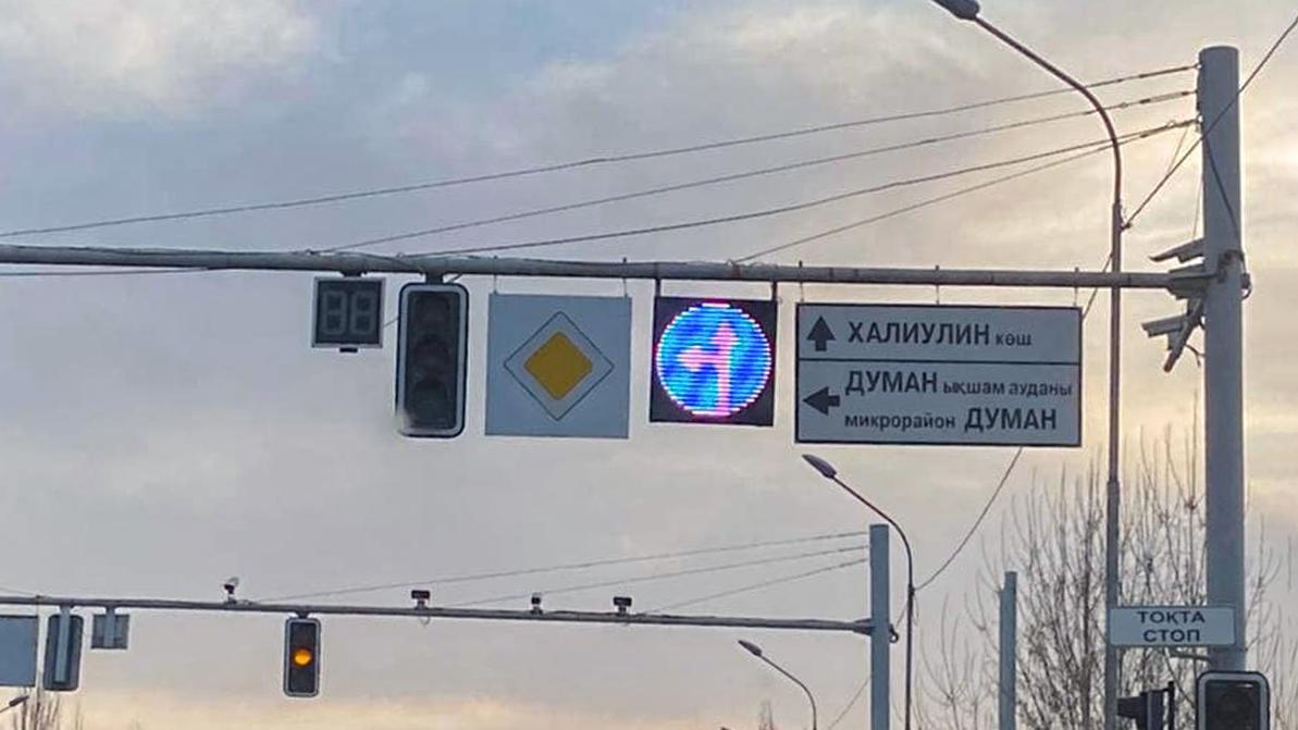 Экспериментальный электронный дорожный знак установили в Алматы