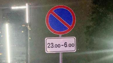 Парковаться напротив Есентая по ночам теперь запрещено