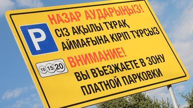 Новые участки платной парковки заработают в Алматы 22 июля