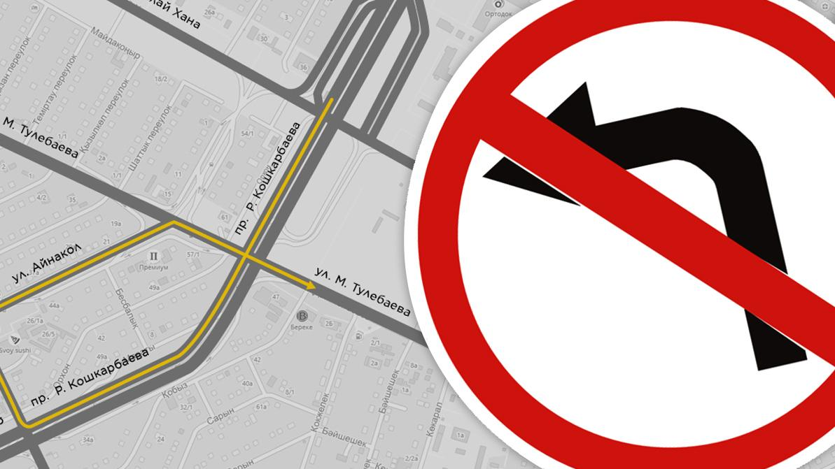 Левые повороты запретили на перекрёстке Кошкарбаева – Тулебаева в столице