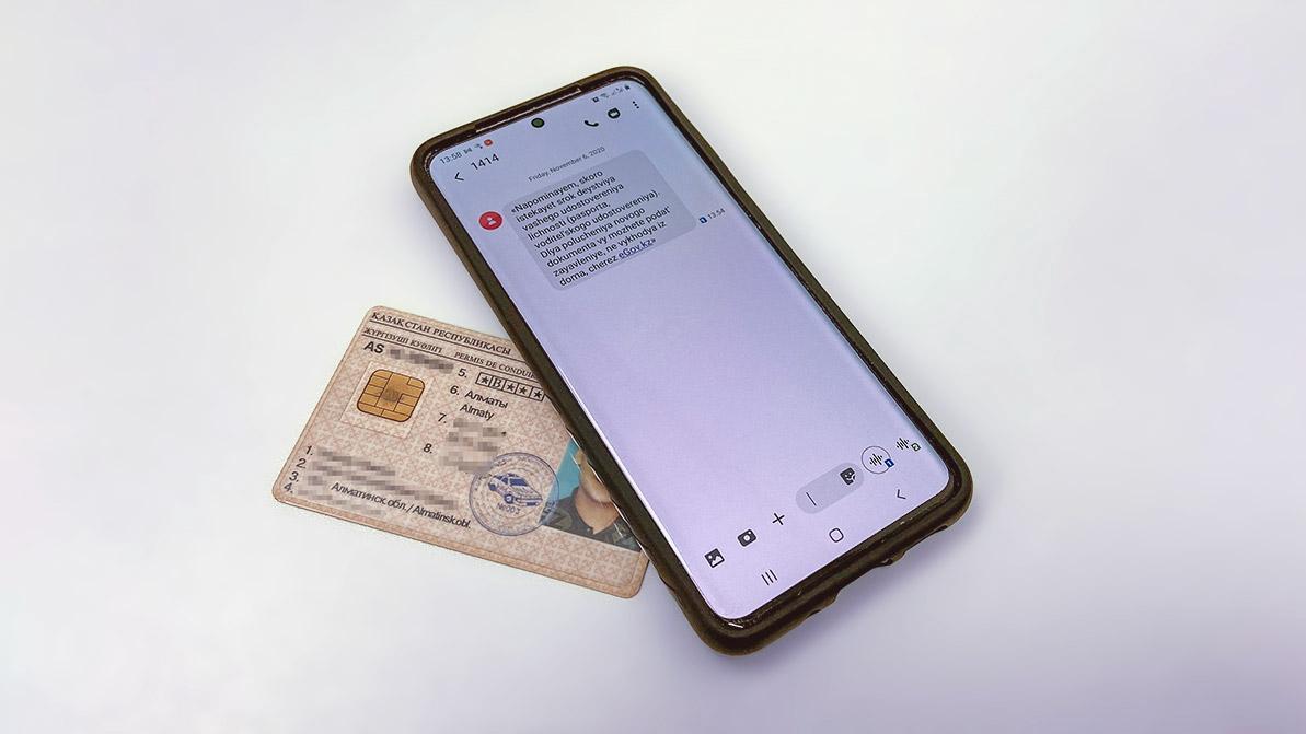 Предупреждения о просрочке водительских прав казахстанцы будут получать по СМС