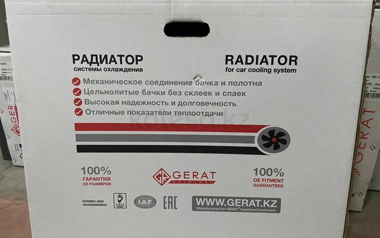 Радиатор за 4 990 тг. в Алматы
