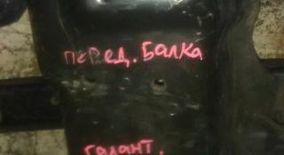 Балка передняя оригинал на MITSUBISHI GALANT (акула) за 15 000 тг. в Нур-Султан (Астана)