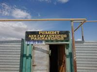 Ремонт радиаторов в Актау