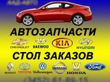 Автозапчасти любой сложности на все марки авто в Степногорск
