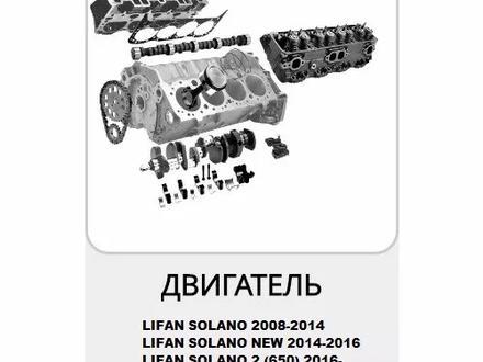 Движок на Lifan Solano (2, NEW) в Нур-Султан (Астана)
