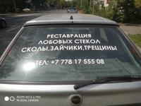 Реставрация лобовых стекол, сколы, зайчики и не большие трещены в Алматы