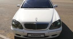 Mercedes-Benz S 55 2001 года за 4 200 000 тг. в Нур-Султан (Астана)