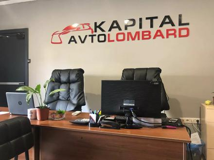 "Автоломбард ""Kapital"" в Нур-Султан (Астана)"
