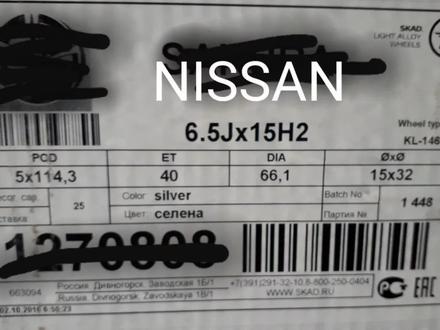 R15 (5*114.3) от Nissan 4шт чёрные за 28 500 тг. в Алматы – фото 4
