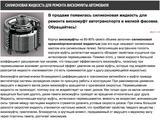 ПМС-10000 (силиконовая смазка) за 2 000 тг. в Алматы – фото 5