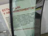Лобовое Стекло на Прадо 120 за 15 000 тг. в Алматы