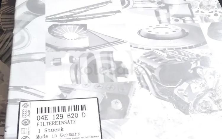 Фильтр VW Туарег за 2 000 тг. в Алматы