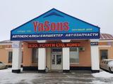 """ТД """"YaSons"""" - Автозапчасти в Кокшетау"""