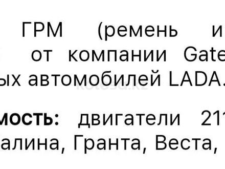ГРМ Ремень — GATES Original за 25 000 тг. в Атырау – фото 4