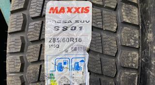 Maxxis ss01 за 46 000 тг. в Алматы