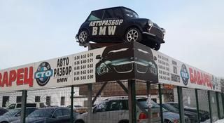 "Авторазбор ""Баварец"" : запчасти на BMW c Японии и Европы в Нур-Султан (Астана)"