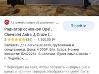 Радиатор Chevrolet astro J.cruze l. Orlando, Zafira C III за 25 000 тг. в Алматы