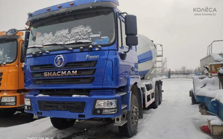 Shacman  F3000 2021 года за 33 000 000 тг. в Караганда