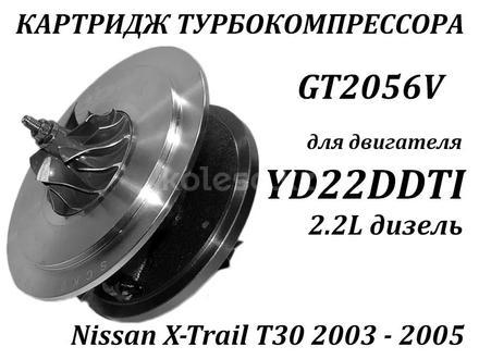 Картридж турбины YD22 за 82 000 тг. в Алматы