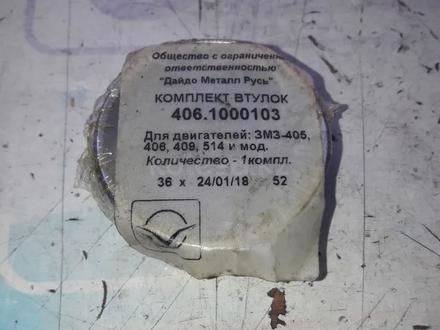 К-т втулок промвала на Газель за 2 500 тг. в Алматы – фото 2
