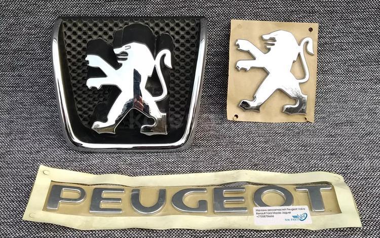 Запчасти на Peugeot и Volvo в Алматы