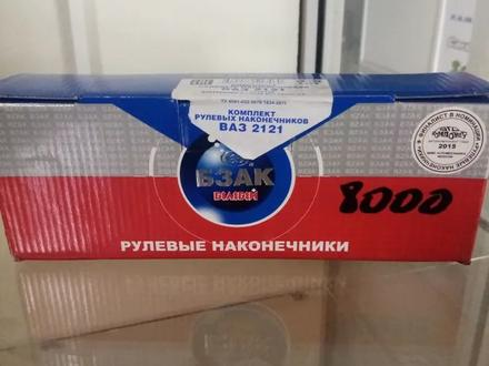 Рулевые наконечники за 8 000 тг. в Алматы