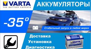 Аккумулятор VARTA для Toyota за 32 000 тг. в Алматы