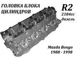 Головка блока цилиндров R2 за 125 000 тг. в Алматы